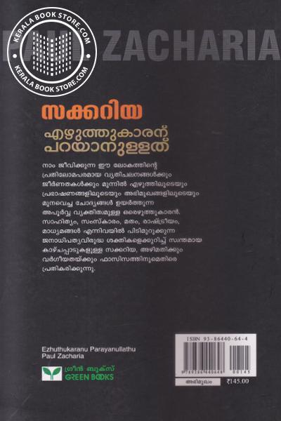 back image of Ezhuthukaranu Parayanullath