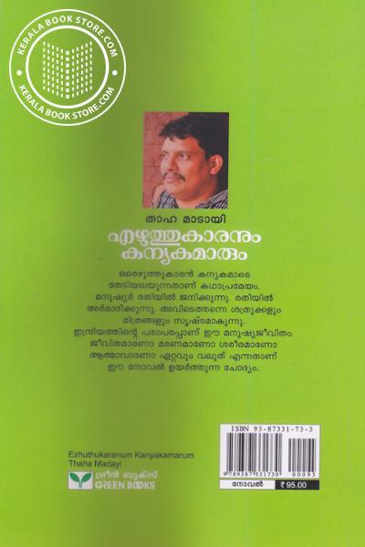back image of എഴുത്തുകാരനും കന്യകാമാരും