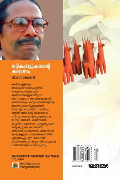 back image of Gadhikappattukarante Kalyanam