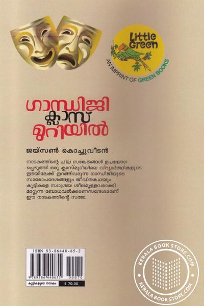 back image of Gandhiji Kaimuriyan