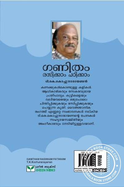back image of Ganitham Rasikkam Padikkam