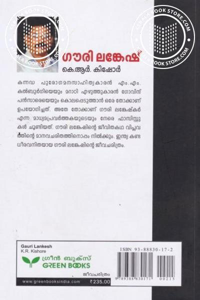 back image of Gauri Lankesh