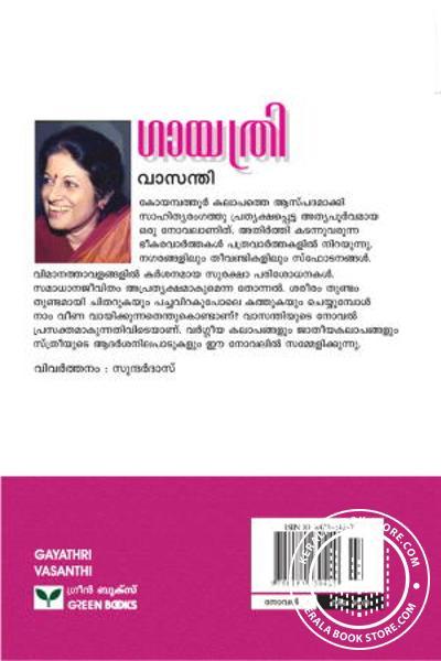 back image of ഗായത്രി