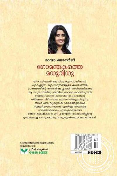 back image of Gomandhakathe Madhuvidhu
