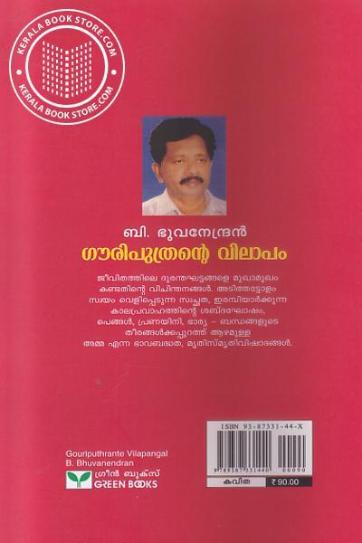 back image of Gouriputhrante Vilapam