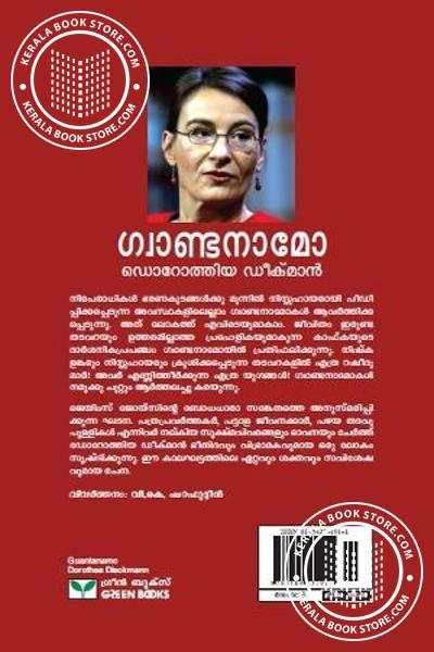back image of ഗ്വാണ്ടനാമോ
