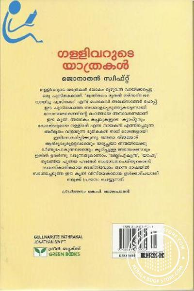 back image of ഗള്ളിവറുടെ കടല്യാത്രകള്