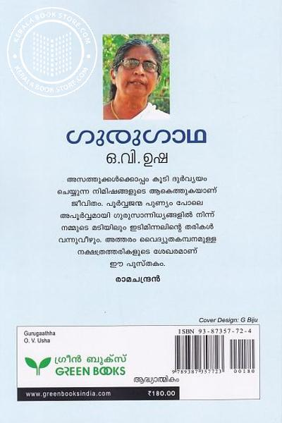 back image of ഗുരുഗാഥ