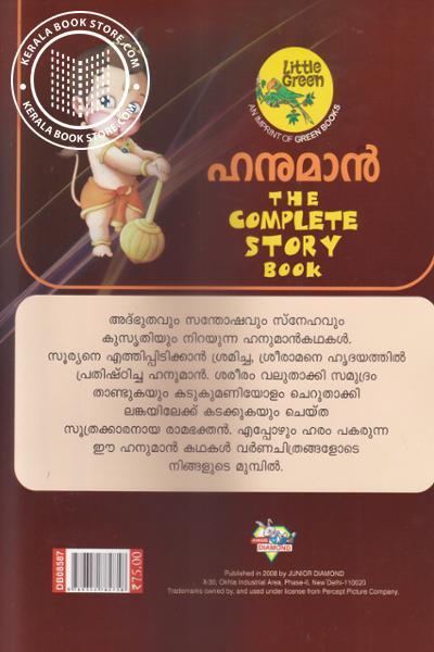 back image of ഹനുമാന്
