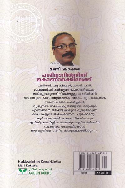 back image of Haridwarilninnu Konarkkilekku