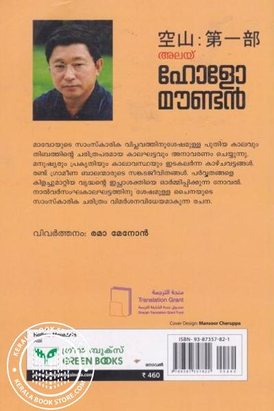 back image of ഹോളോ മൗണ്ടൻ