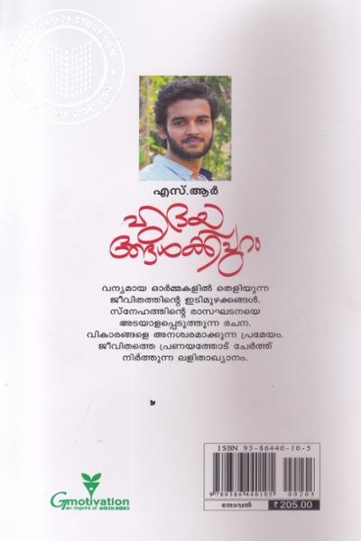 back image of ഹൃദയങ്ങള്ക്കപ്പുറം