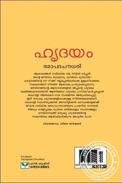 back image of Hrudayam