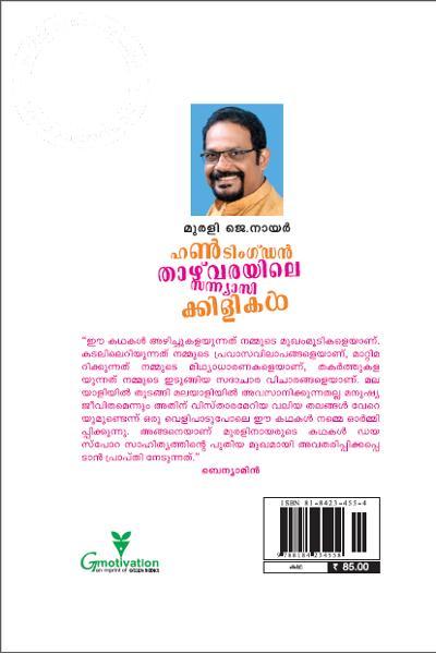 back image of Huntingtin Thazhvarayile Sanyasikilikal