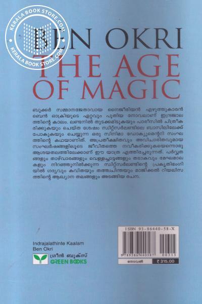 back image of Indrajalathinte Kaalam