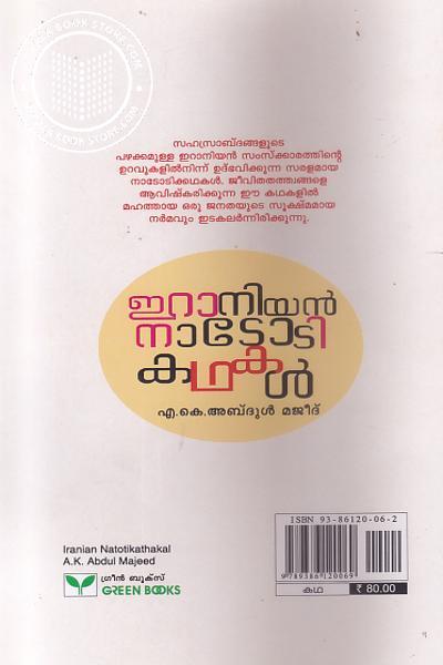back image of ഇറാനിയന് നാടോടി കഥകള്