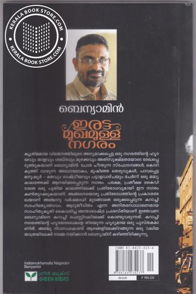 back image of Irattamukhahamulla Nagaram