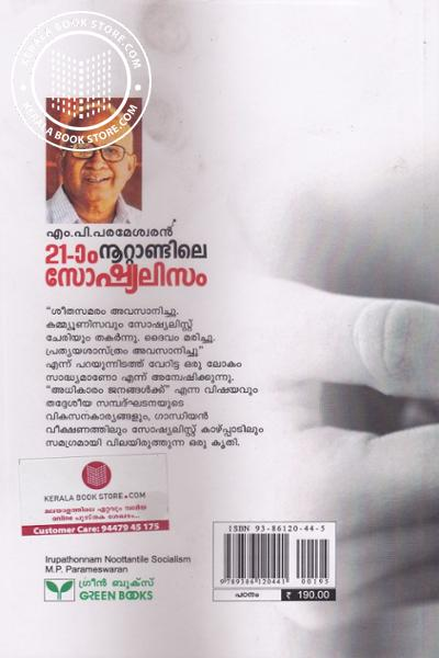 back image of ഇരുപതാം നുറ്റാണ്ടിലെ സോഷ്യലിസം