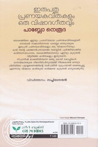 back image of Irupathu Pranayakavithakalum Oru Vishasageethavum