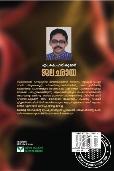 back image of ജലഛായ