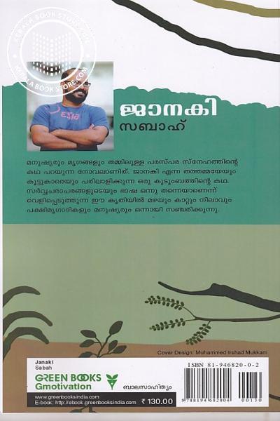 back image of ജാനകി