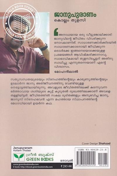 back image of ജാനുപുരാണം
