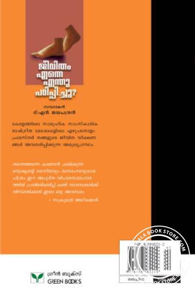 back image of Jeevitham Ennae Enthu Padipichu