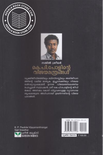 back image of K P Paulinte Vijayamanthrangal