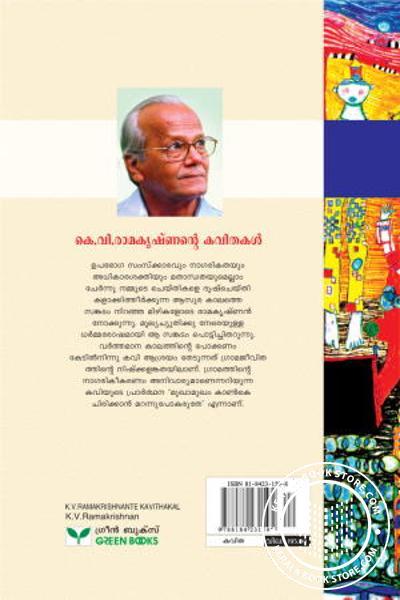 back image of K V Ramakrishnante Kavithakal