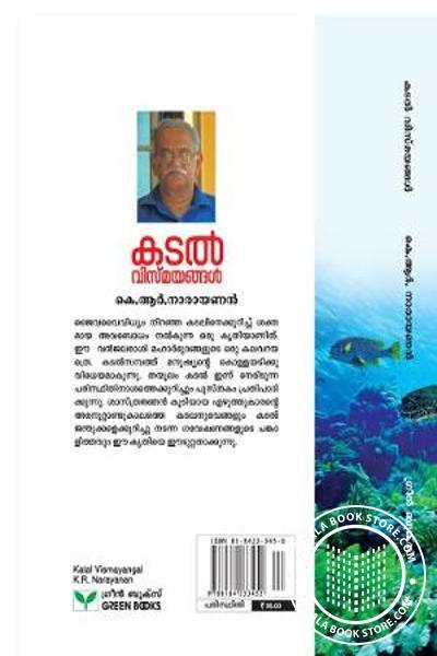 back image of കടല് വിസ്മയങ്ങള്