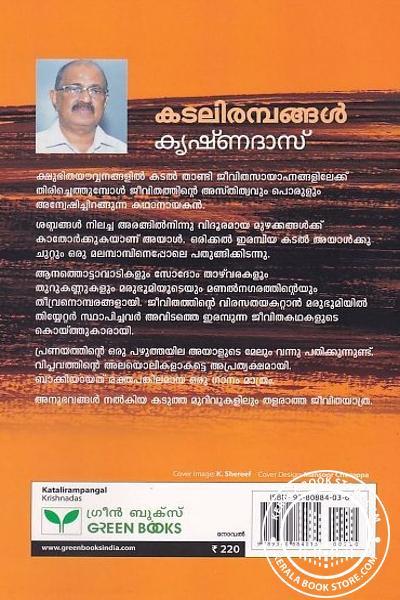 back image of കടലിരമ്പങ്ങള്