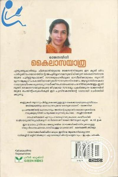 back image of Kailasa Yathra