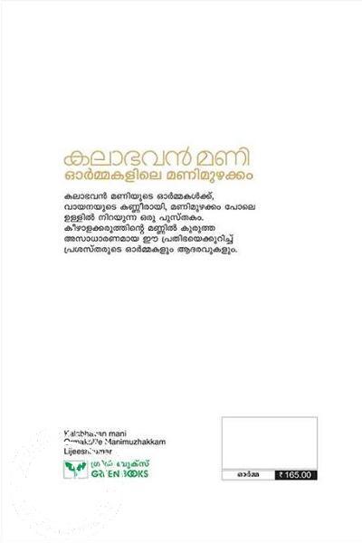 back image of Kalabhavan Mani Ormakalile Manimuzhakkam