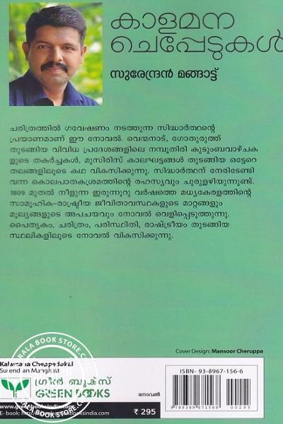 back image of കാളമന ചെപ്പേടുകള്