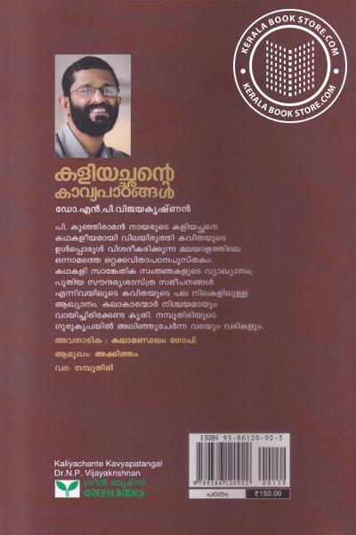 back image of Kaliyachante Kavyapatangal