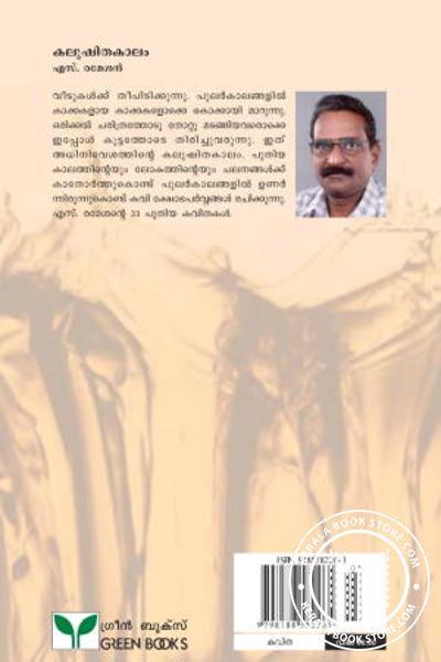 back image of Kalushithakalam