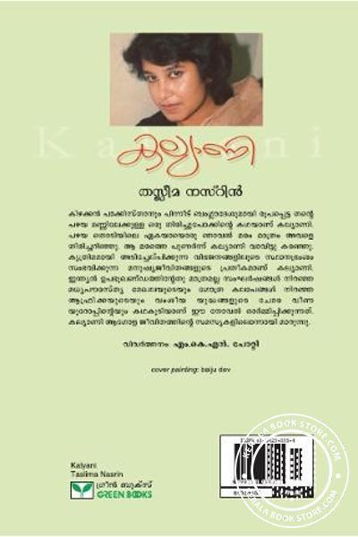 back image of കല്യാണി