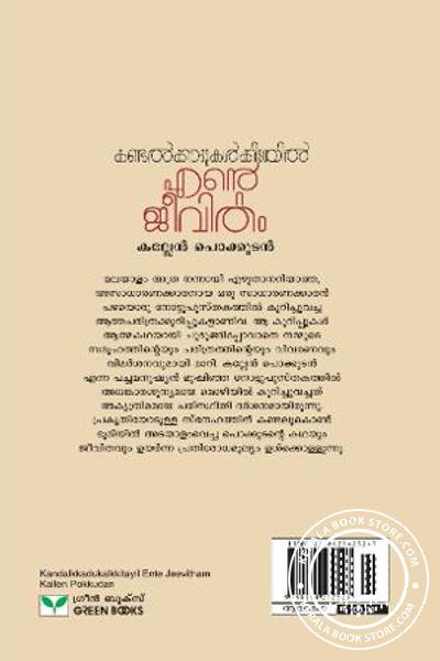 back image of Kandal Kaadukalkkidayil Ente Jeevitham