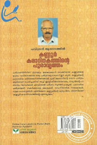 back image of Kannur Kararinakaththinte Puravriththam
