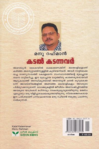 back image of കടല് കടന്നവര്