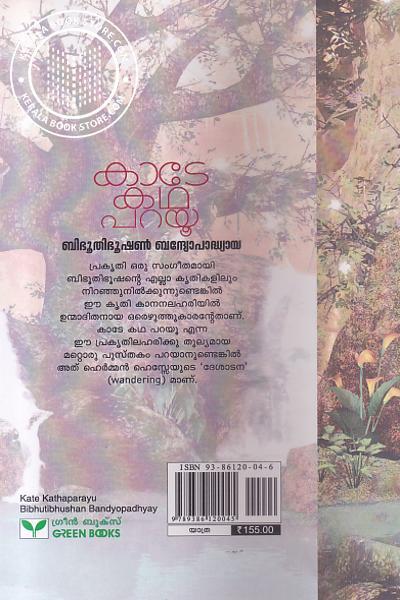back image of കാടേ കഥ പറയൂ