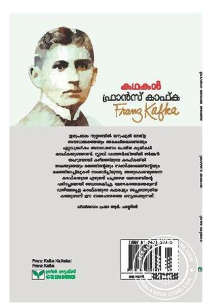 back image of Kathakal Frans Kafka