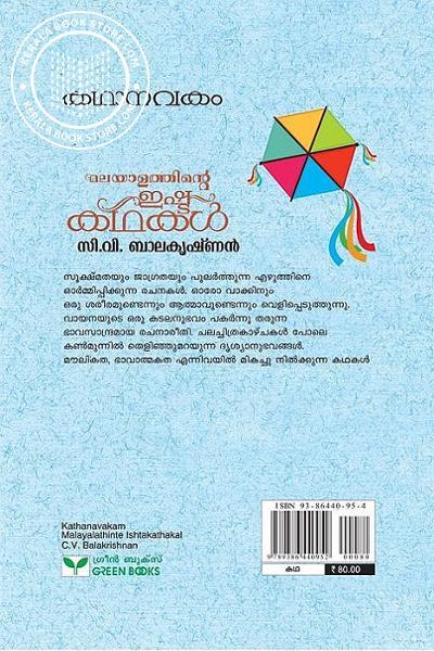 back image of Kathanavakam Malayalathinte Ishtakathakal C V Balakrishnan