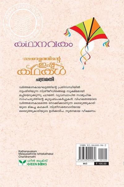 back image of Kathanavakam Malayalathinte Ishtakathakal Chandramathi