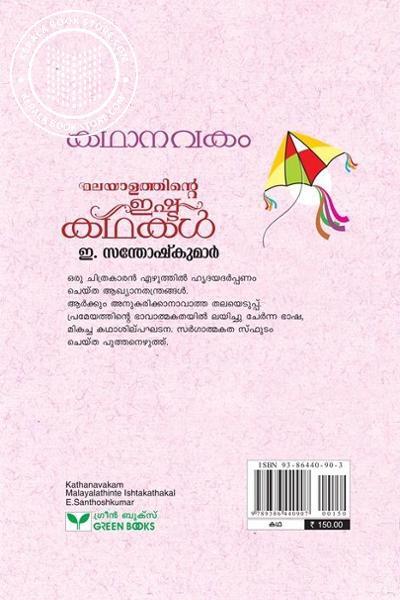 back image of Kathanavakam Malayalathinte Ishtakathakal ESanthosh Kumar