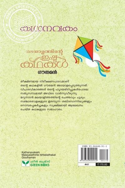 back image of Kathanavakam Malayalathinte Ishtakathakal Gouthaman