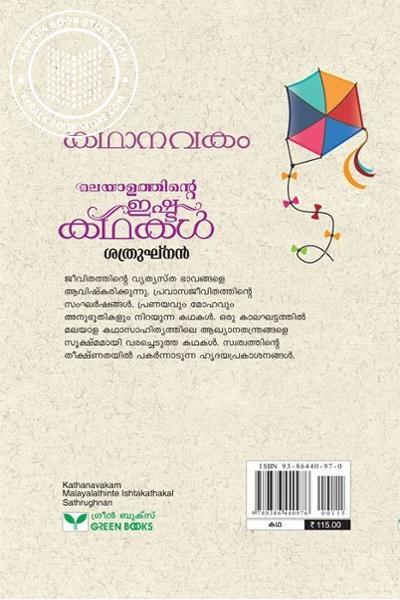 back image of Kathanavakam Malayalathinte Ishtakathakal Sathrughnan