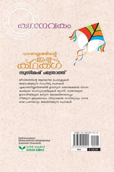 back image of Kathanavakam Malayalathinte Ishtakathakal Susmesh Chandroth