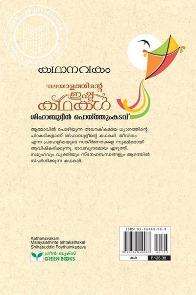 back image of Kathanavakam Malayalathinte Ishtakathakal Shihabuddin Poythumkadavu