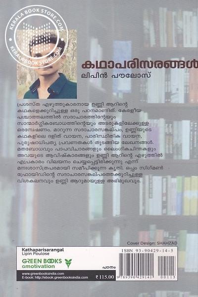back image of കഥാപരിസരങ്ങള്